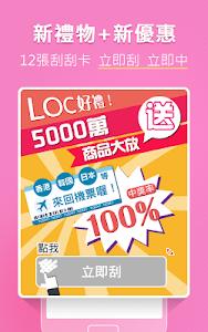 LOC智慧入口 screenshot 5