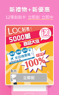 LOC智慧入口- screenshot thumbnail