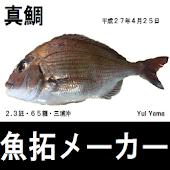 魚拓メーカー