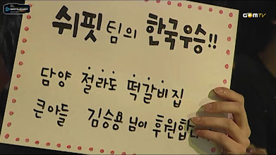 Photo: 쉬핏팀의 한국 우승! 절라도 떡갈비팀 응원!!
