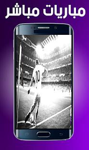 Sports live - بث مباشر للمباريات - náhled
