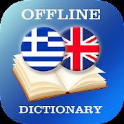 Greek-English Dictionary