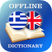 Greek-English Dictionary