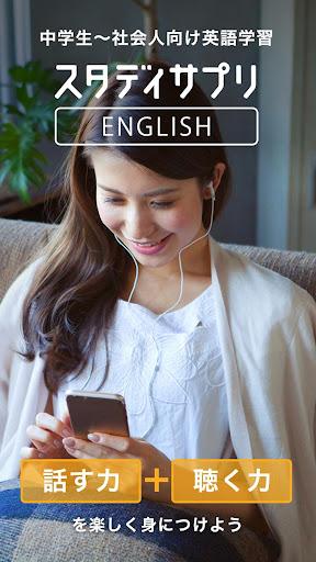 スタディサプリ ENGLISH - 英語リスニングと英会話