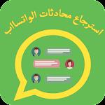 استرجاع محادثات الواتسااب فورا Icon
