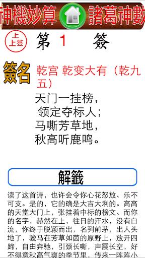 诸葛神数灵签|玩工具App免費|玩APPs