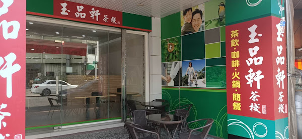 玉品軒茶棧-茶飲/咖啡/火鍋/簡餐