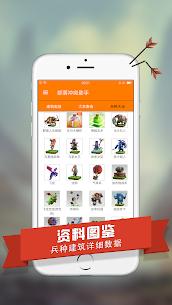 二哈COC助手 for COC部落冲突最强辅助工具 3