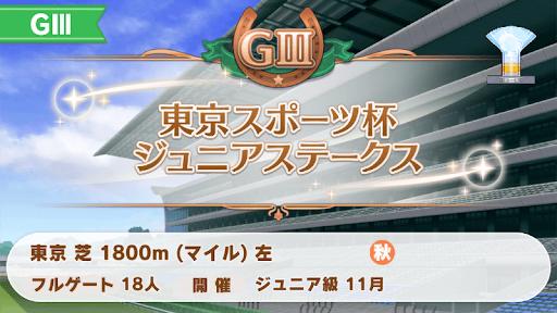 東京スポーツ杯ジュニアS