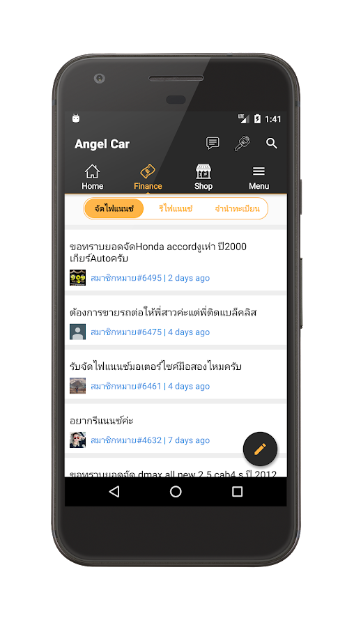 AngelCar- screenshot