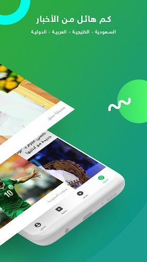 هاشتاقك - الأخبار الشائعة - فيديو - صور متحركة app (apk) free download for Android/PC/Windows screenshot