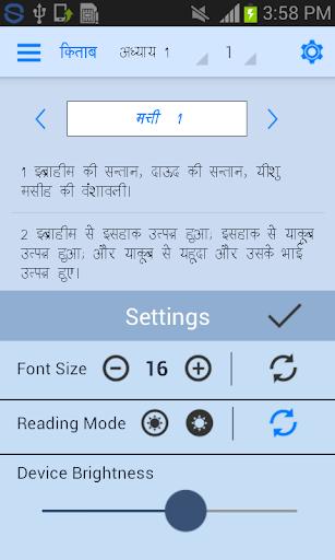 Hindi Bible (Pavitra Bible)  screenshots 4