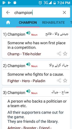 Wordinn Urdu