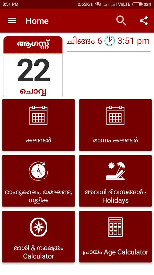 Calendar Vishu : Malayalam calendar rashi phalam panchangam android