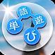ワードジャーニー:ワードパズルマップゲーム - Androidアプリ