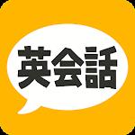 英会話フレーズ1600 リスニング対応の無料アプリ Icon