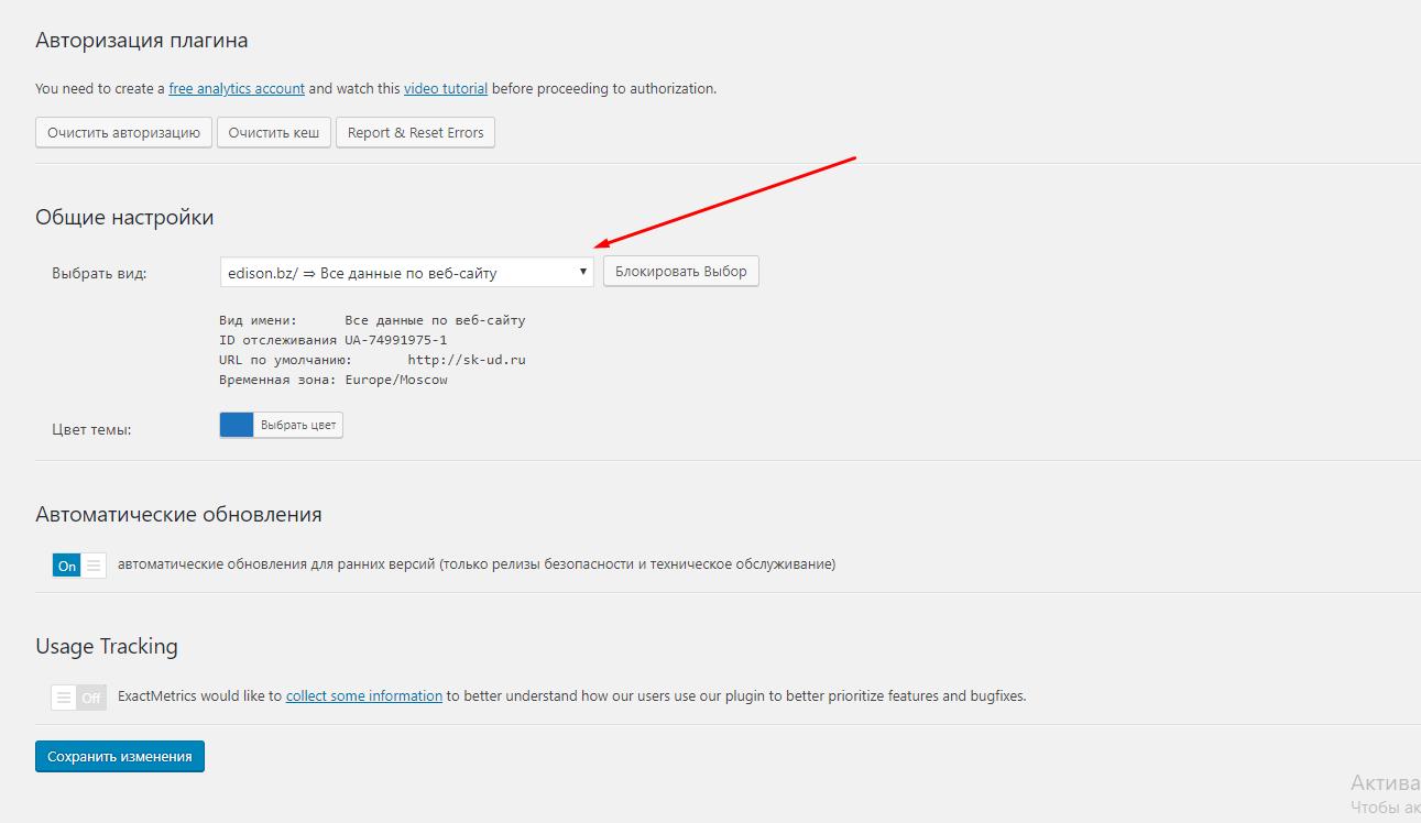 Google Analytics Dashboard for WP by ExactMetrics