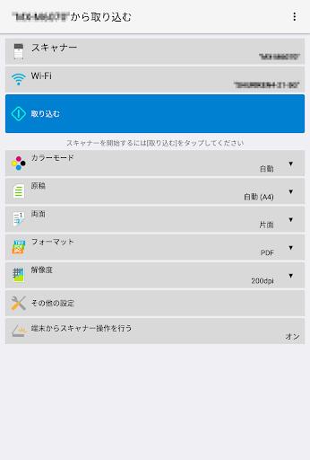 Sharpdesk Mobile 2.4.2 Windows u7528 2