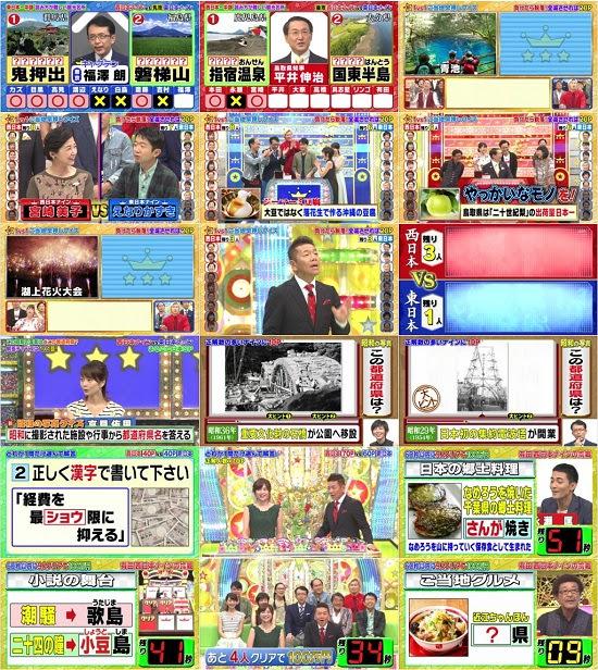 (TV-Variety)(720p) Cream Quiz Miracle 9 (Oya Shizuka)170906