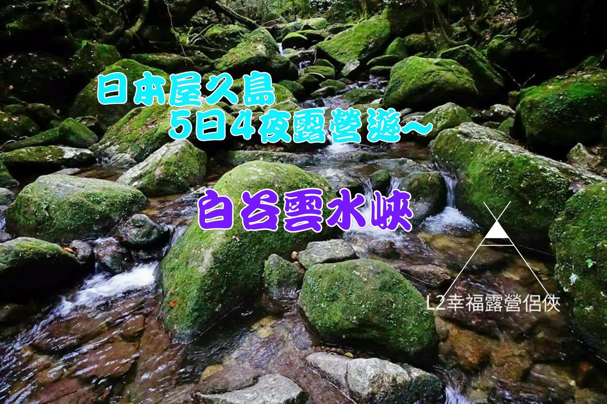 ブログ 雲水 潤 松本