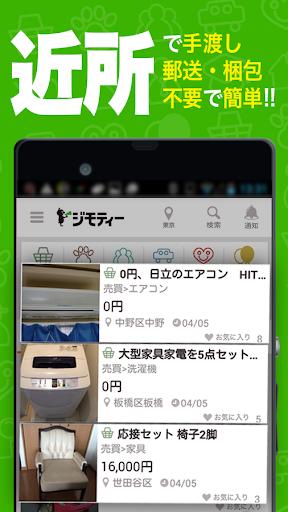 手数料無料の『ジモティー』地元でカンタン!フリマよりもお得! screenshot 2