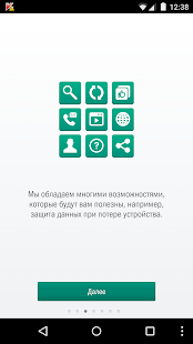 Kaspersky Endpoint Security - screenshot thumbnail