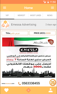 Smsar UAE- screenshot thumbnail