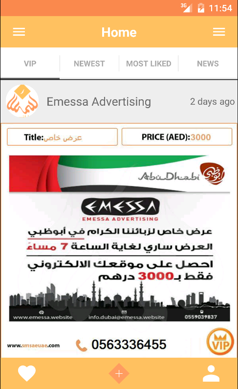 Smsar UAE- screenshot