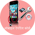 Mobile Repairing Course icon