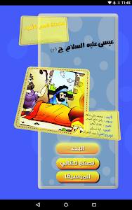 قصص الأنبياء - عيسى 2 screenshot 1