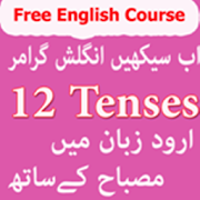 tenses in urdu