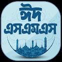 ঈদ মোবারক মেসেজ ২০২১ ~ Eid sms 2021 ~ ঈদ এস এম এস icon