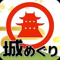 発見!ニッポン城めぐり(無料位置ゲーム) icon