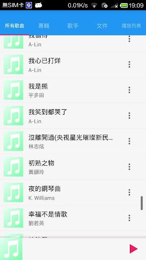 免費音樂歌詞下載 EZBox MP3 專業播放器