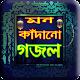 Download বাছাই ক্রিত বাংলা গজল-Gojol For PC Windows and Mac