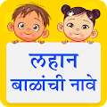 Marathi Baby Names download