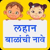 Tải Marathi Baby Names APK