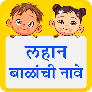 baby names in marathi pdf
