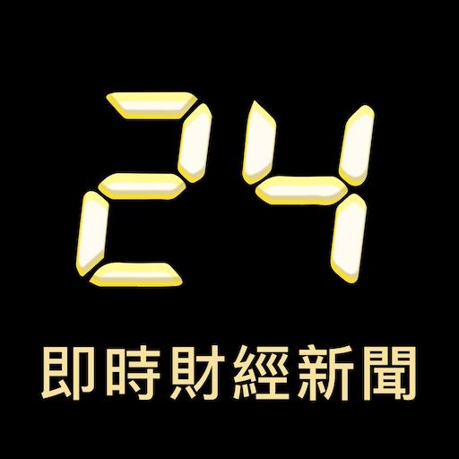 24 - 即時財經新聞 財經 LOGO-玩APPs