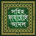 সহিহ ফাযায়েলে আমল - Sohe Fajayele Amol icon