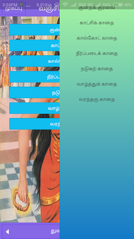 android Silapathikaram Screenshot 3