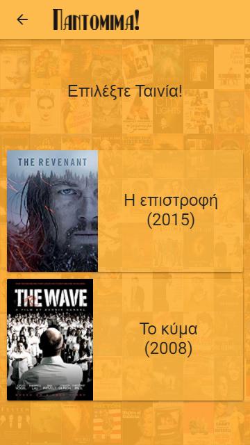 Παντομίμα! - Ταινίες με πόστερ - στιγμιότυπο οθόνης