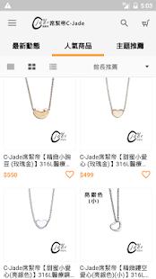 C-Jade:女孩的專屬珠寶盒 - náhled