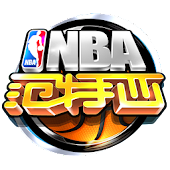 NBA范特西:2016夢之隊