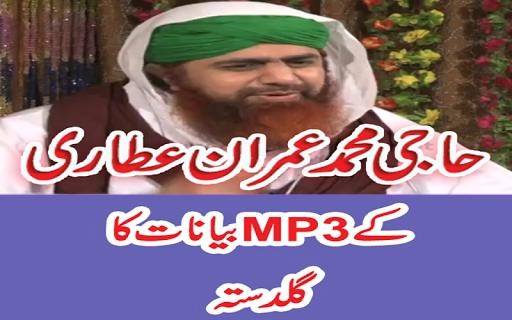 Haji Muhammad Imran Attari