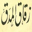 رواية زقاق المدق نجيب محفوظ icon