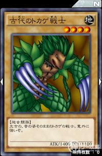 古代のトカゲ戦士