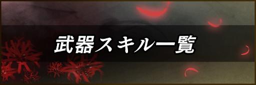 仁王 2 武器 スキル