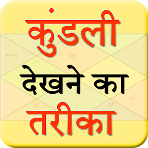 Kundli Dekhne Ka Tariqa - Android Apps on Google Play