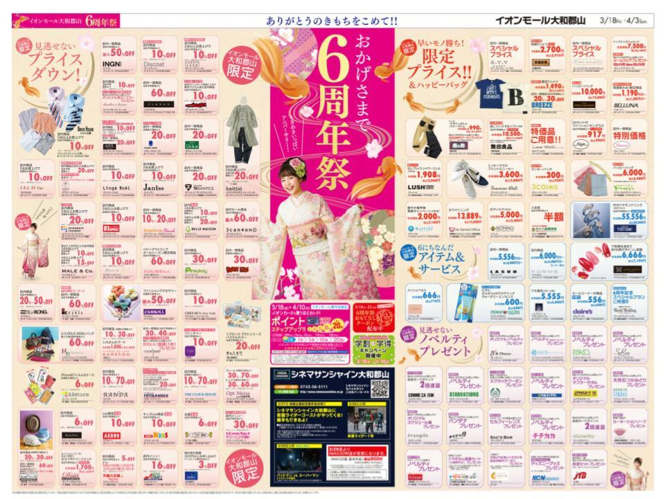 A146.【大和郡山】6周年祭1-2.jpg